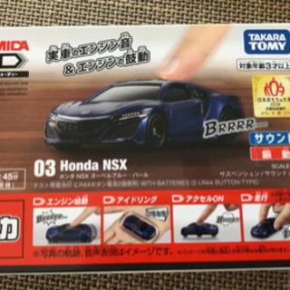 トミカ 4D ホンダ NSX ヌーベルブルー・パール