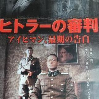ヒトラーの審判、アイヒマン最期の告白