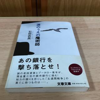 書籍 石田衣良 東野圭吾 (値下)