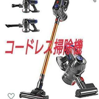 ②【新品✨】コードレス掃除機