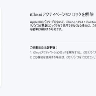 iPhone iPad iPad Air ロック解除 アク…