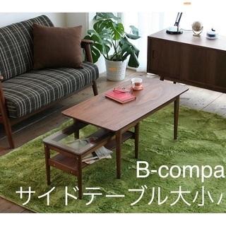 b-company サイドテーブル大と小