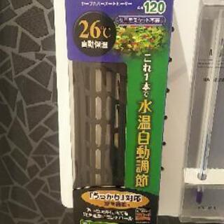 水槽 ヒーター 120w 26℃自動保温 新品