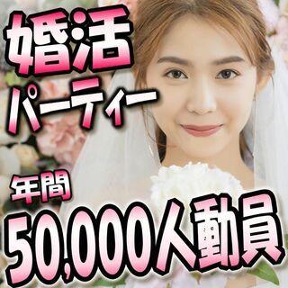 個室婚活イベントパーティー❀12月6日(日)15時~❀40代~5...