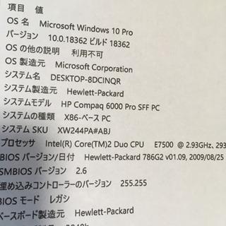 HPデスクトップWindows10ジャンク