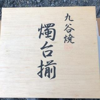 九谷焼 仏壇用具セット 未使用