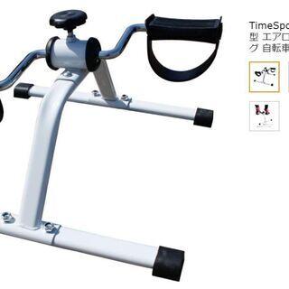 【新品】小型フィットネスバイク Time Sport