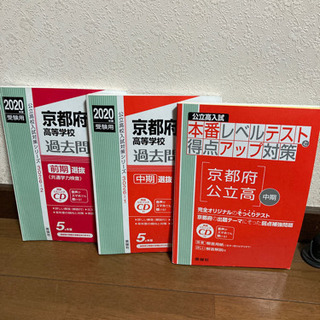 京都府公立高等学校 前期、中期選抜 2020年度受験用