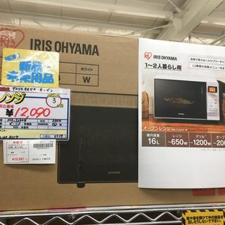 【未使用品‼️】アイリスオーヤマ◆オーブンレンジ◆20年製