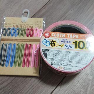 まとめ売り3⑯ ヘアゴム 布テープ