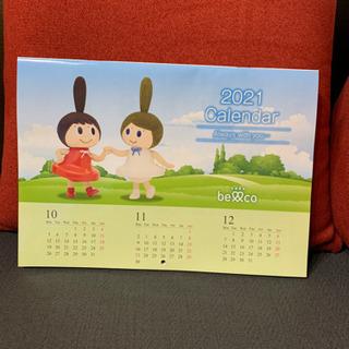2021年カレンダー(ベルコ)