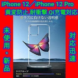 iPhone 12/iPhone 12 Pro 用 ケース 6....