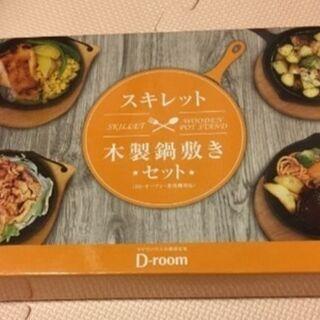 【新品】スキレット&木製鍋敷きセット