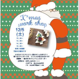 クリスマスツリー型のアロマワックスサシェを作ろう