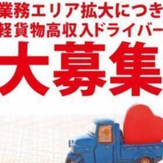 【未経験大歓迎】高収入ドライバー大募集【幹部候補生募集】
