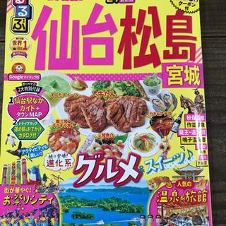 るるぶ 21 仙台・松島 最新版
