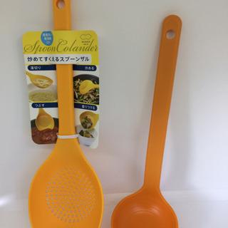 マーナ◆新品 炒めてすくえるスプーンザル+計量できるお玉◆MARNA