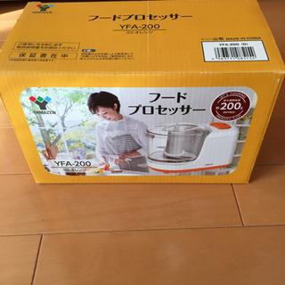 フードプロセッサー (山善 YFA-200)美品 - 名古屋市