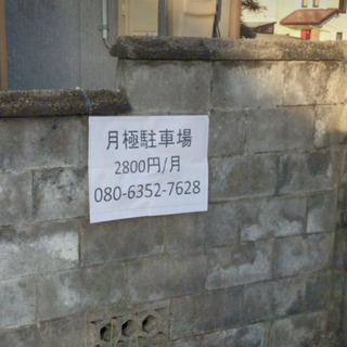 呉羽月極駐車場
