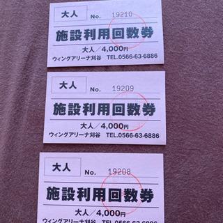 【ネット決済・配送可】ウイングアリーナ刈谷 施設利用チケット
