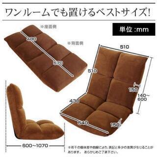 座椅子 リクライニングチェア ブラウン 美品