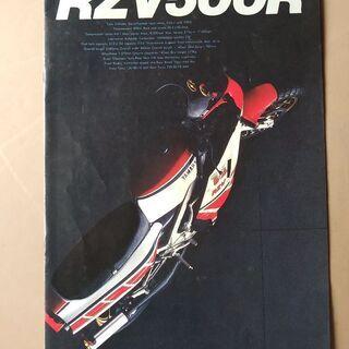 【ネット決済】RZV500R カタログ