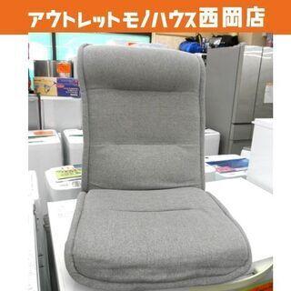 リクライニング座椅子 座椅子 布製 グレー 座イス 札幌 西岡店