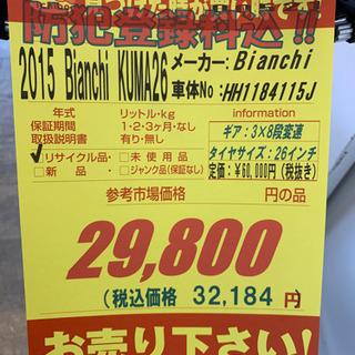 マウンテンバイク Bianchi KUMA26 2015年モデル 防犯登録料込 - 売ります・あげます