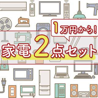 ✨11月限定企画✨🔥🔥🔥冷蔵庫&洗濯機のセットが1万円から🔥🔥🔥...