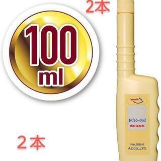 【ネット決済・配送可】AZ FCR-062 100ml 2本  ...