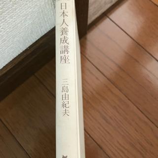 三島由紀夫 日本人養成講座 本無料