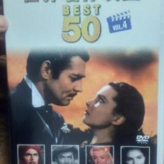 DVD 世界の名作映画 ベスト50 vol.4
