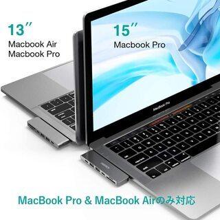 【新品・未使用】MacBook Pro 7in1ハブ - 千代田区