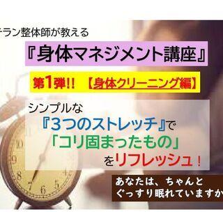 ベテラン整体師が教える『身体マネジメント講座』 60分¥5,000