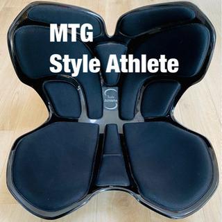 MTG Style スタイル アスリート 座椅子