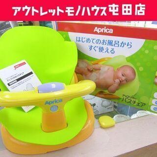 アップリカ バスチェア はじめてのお風呂から リクライニン…