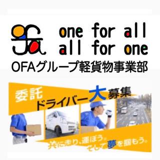 『都城市』配達ドライバー募集‼️  OFAグループ 働きやすい環...