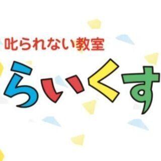 【最高月収40万&残業なし!!】埼玉県川口市 叱らない教室 らい...