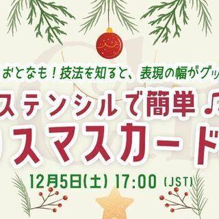 12月5日17時〜オンラインでご自宅から視聴可能なライブセミナー...