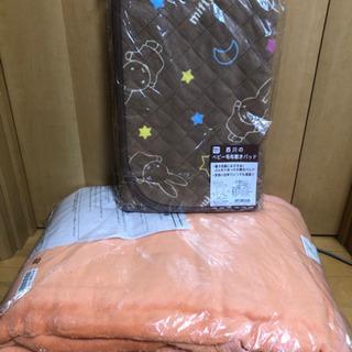 新品 ニッセン ポリエステルシングル毛布+西川ベビー毛布敷きパッド