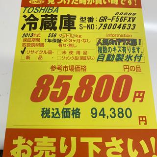 TOSHIBA製★大型冷蔵庫★1年間保証付き★近隣配送可能 - 売ります・あげます