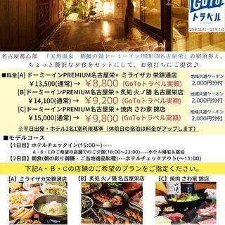 友人・職場同僚との忘年会に♪名古屋市内ホテル宿泊+夕食プラ…