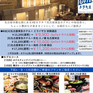 友人・職場同僚との忘年会に♪名古屋市内ホテル宿泊+夕食プラン【GOTOトラベル割引】 - 名古屋市