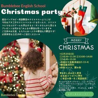 ★12/20(日)クリスマスパーティー★