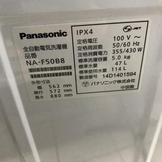 Panasonic NA-F50B8 2014年製 5kg 洗濯機 - 売ります・あげます