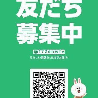 ★鴻巣ベース 公式LINE開設キャンペーン第一弾 人気の20イン...