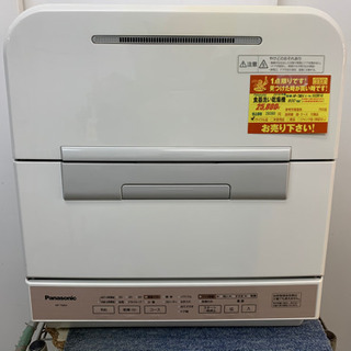 Panasonic製★食器洗い乾燥機★2016年製★6ヵ月…