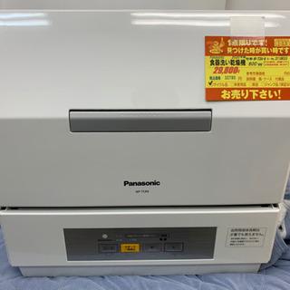 Panasonic製★2020年製食器洗い乾燥機★1年間保…
