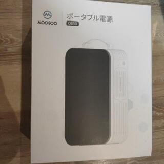 moosoo ポータブル電源Q650