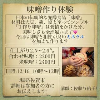 🌈味噌作り🌈12/16in佐賀市